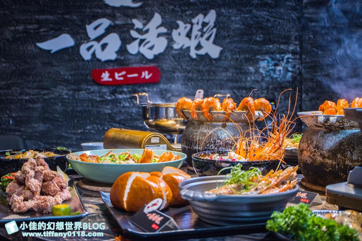 [台北美食]一品活蝦安和店/全台最大活蝦連鎖店/活蝦料理口味將近20種/價格實在又好吃