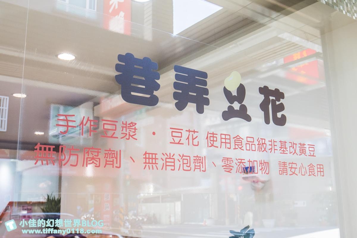 [蘆洲美食]巷弄豆花/有冷氣、環境乾淨舒適、冰品豆花豆漿選項多/蘆洲冰店推薦