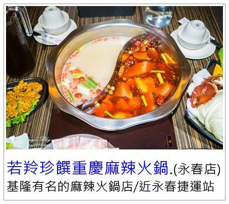 [台北火鍋]小紅莓自助石頭火鍋城/40年老店的台北石頭火鍋推薦/小紅莓火鍋僅此一家沒有分店