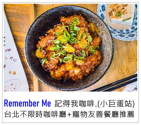 Remember Me 記得我咖啡/有Wifi有插座/台北不限時咖啡廳+寵物友善餐廳推薦