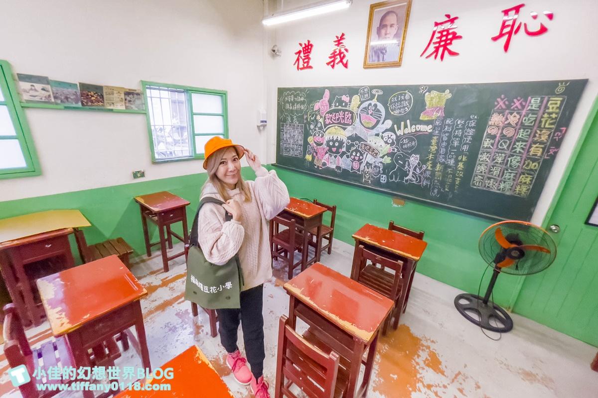 [桃園美食]福麻糬豆花藝文店/是豆花還是麻糬?!/在國小教室裡吃豆花穿制服背書包拍照