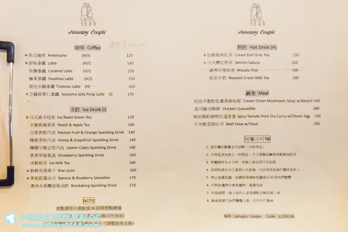 [台北美食]january couple/好拍好吃的行天宮咖啡廳推薦/IG網美咖啡廳/行天宮美食推薦
