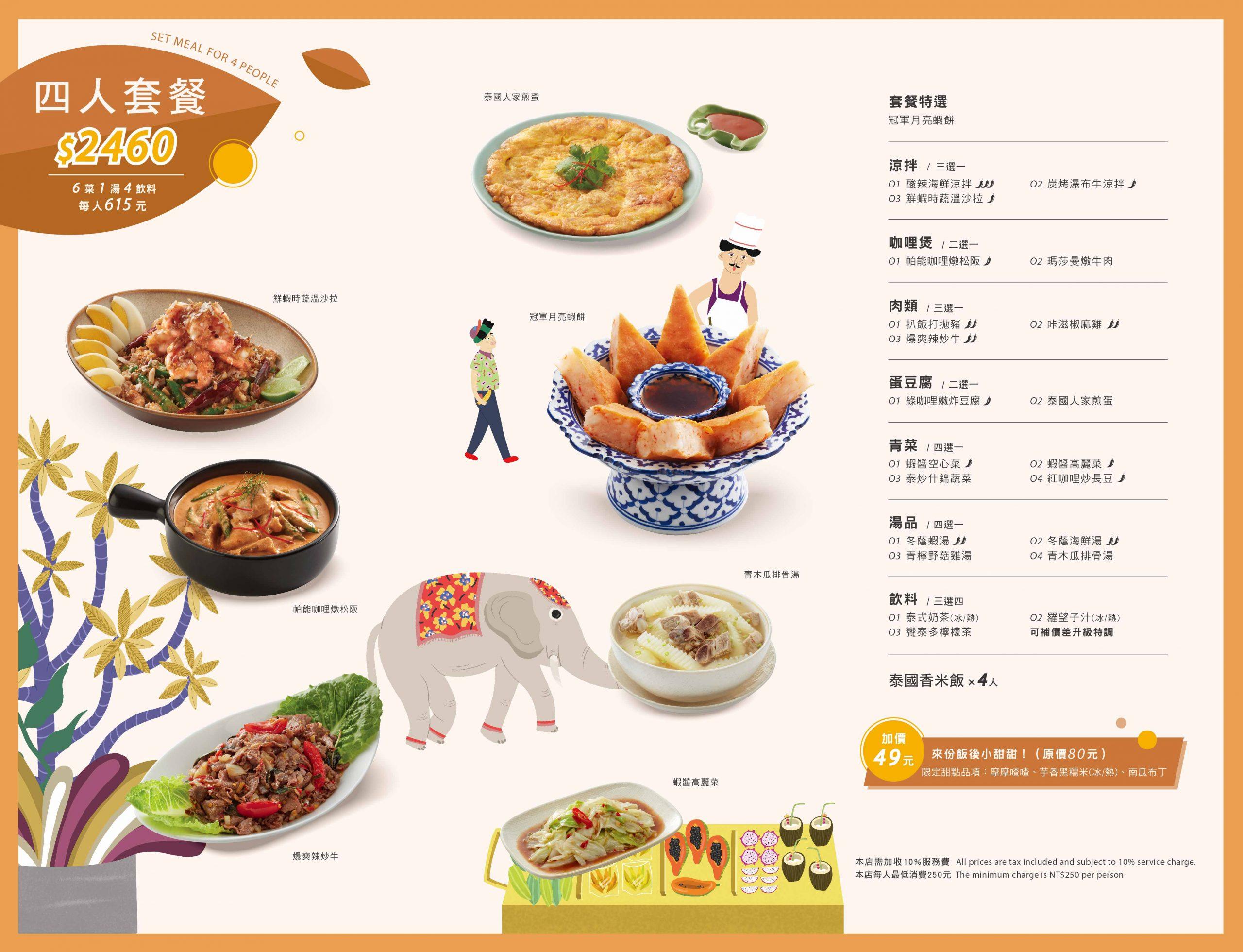 [桃園美食]饗泰多泰式餐廳桃園統領店(附完整菜單)/50多道單點菜色及套餐選擇/全台最狂2公分厚月亮蝦餅