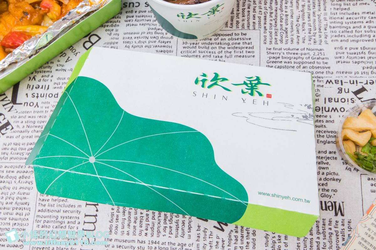 [外帶美食推薦]欣葉台菜/外帶自取79折(加官方Line@好友)/餐點份量及口味值得嗎?!